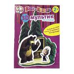 "3-D мультик на столе ""Школа Маша и Медведь"""