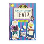 """(6+) Кукольный театр на столе """"Курочка Ряба"""""""
